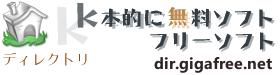 「無料」に関するサイト専門の登録型ディレクトリ